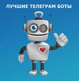 how to get Telegram advertising bot?